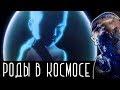 РОДЫ В КОСМОСЕ [Новости науки и технологий],Science & Technology,роды в космосе,внеземной ребенок,ионный двигатель,эндорестиформное ядро,SpaceLife Origins,CheXNeXt,наука и техника,электроаэродинамика,новости науки,новости науки и технологий,изобретения,полезные изобретения,искусственный интеллект,En