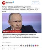 ЬЬсги551ап О @ЬЬсги551ап Читать \/ Путин отказывается поздравлять губернаторов, выигравших вопреки его воле Путин отказывается поздравлять губернаторов, выигравших вопреки его воле Уже несколько недель президент России Владимир Путин не принимает и не поздравляет лично с победой губернаторов,