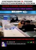 """БЛАГОДАРЯ РОССИИ 24, РУССКИЕ РОБОТЫ СТАЛИ МЕМОМ ЗА РУБЕЖОМ """"РЕСТОРАН В КОТОРОМ РАБОТАЮТ РОБОТЫ"""" This restaurant has robot waiters. VI ЭТО ПРОСТО МАЛЕНЬКИЕ РУССКИЕ В КОСТЮМАХ РОБОТОВ VI #28 - lubesone It's just little Russians wearing robot suits +321 7"""