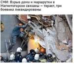 СМИ: Взрыв дома и маршрутки в Магнитогорске связаны - теракт, три боевика ликвидированы