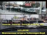 3.01.2018г. Внеплановая встреча Уо1кв>лгадеп-Клуб