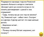 Игорь Моментов Анекдоты Бесплатно Слушать