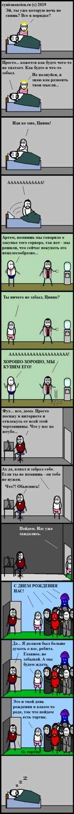 cynicmansion.ru (с) 2019 Эй, ты уже которую ночь не спишь? Все в порядке? Просто... кажется как будто чего-то не хватает. Как будто я что-то забыл.Не ВОЛНу£ся> я ^ знаю как развеять твои мысли... Иди ко мне, Циник! АААААААААААА! Артем, помнишь мы говориле о закупке того сервера, так вот - мы