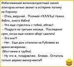 Анекдот про рублёвку
