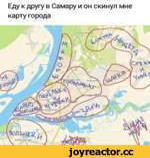Еду к другу в Самару и он скинул мне карту города