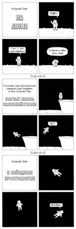 Астронавт Билл Угнетенный своим бессмысленным одиноким существованием на Луне, астронавт Билл Астра ©ЗВИ ИРШС навт Билл штт % > & К