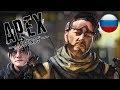 Apex Legends трейлер на русском,Gaming,apex,apex legends,apex legends трейлер,apex legends на русском,apex legends трейлер на русском,apex legends trailer на русском,apex legends русская озвучка,Team KRO,тим кро,apex legends funny moments,apex legends ps4,игра,трейлер,трейлеры,игровые трейлеры 2019,
