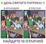 * ДЕНЬ СВЯТОГО ПАТРИКА! * В ИРЛАНДИИВ РОССИИ НАЙДИТЕ 10 ОТЛИЧИЙ