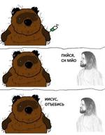 пкися, снмйо ¿P » и* ИИСУС, ОТЪЕБИСЬ