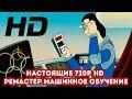 Тайна третьей планеты | HD-ремастер с помощью машинного обучения,Film & Animation,Тайна третьей планеты | Советские прикольные мультики для детей,тайна третьей планеты,Оригинал - https://www.youtube.com/watch?v=HZodexUkiDI  Сравнение Оригинал/Ремастер: https://imgur.com/a/suKdVR2  Технологии, которы
