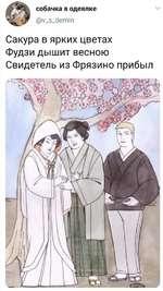 собачка в одеялке @У_з_с1етт Ч/ Сакура в ярких цветах Фудзи дышит весною Свидетель из Фрязино прибыл