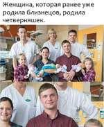 Женщина, которая ранее уже родила близнецов, родила четверняшек.