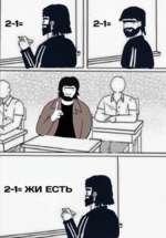 2-1= ЖИ ЕСТЬ
