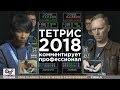 Финал турнира по Тетрису 2018,Gaming,комментарий,gameplay,игра,трансляция,отличный матч,каст,матч,на русском,эпично,лучшее,tetris,тетрис,турнир,чемпионат,Комментирует, как обычно, профессионал.  Подписывайся на канал и на группу вконтакте - https://vk.com/superyourassik