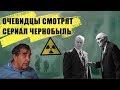 """Сериал """"Чернобыль"""" показали ликвидаторам аварии. Реакция!,News & Politics,Сериал Чернобыль,Чернобыль,HBO,реакция,клюква,ликвидаторы,авария,Станция,сериал,life,Сериал """"Чернобыль"""" показали ликвидаторам аварии и строителю того самого энергоблока, в котором произошёл взрыв. Кадры во многом разделили их"""