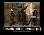 _ Российский кинематограф бессмысленный и беспощадный