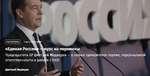 ПОЛИТИКА I 1 июля 2019, 0(И01 «Единая Росси Председатель ЕР Д ответственности и раб Дмитрии Медведев