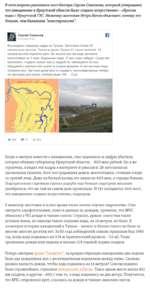"""В сети широко разошелся пост блогера Сергея Симонова, который утверждает, что наводнение в Иркутской области было создано искусственно - сбросом воды с Иркутской ГЭС. Инженер-мостовик Игорь Батов объясняет, почему это больше, чем банальная """"конспирология''. Сергей Симонов в воскресенье гз Все в"""