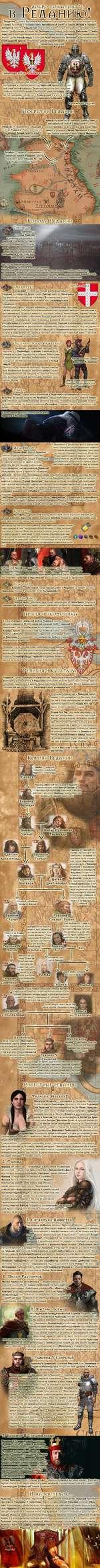 ДОБРО ПОЖАЛОВАТ-I Редания — очень богатое и могущественное королевство, располагающееся на севере. Граничит с государствами Хенгфорской Лиги на севере (Ковир и Повисс), Темерией на юге и Каэдвеном на востоке. Свою силу и могущество набирало посте-пенно. Наибольшее могущество Редания приобрела при