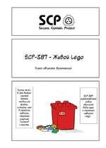 """Secure. Contain. Protect SCP-Z81 - Живой Lego Кf\scc объекта: безопасный Кроме того, б нём бстре-чаются детали необычной срормы, которых нет б серийных наборах, например круглые """"колеса"""" и призмы. 6CP-S87 предста&ляет собой обычного бида ящик с серийным набором Lego."""