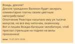 Вождь, доколе? Доколе гражданин Валикон будет засирать комментарии глагны своим цветным непотребством? Ополчение Реактора насыпало ему уж тысячи минусов, но все ему нипочем, окаянному. Вот и пишем Вождю-батюшке челобитную, чтоб прислал стрельцов на поднял на вилы проказника! 1епог 15.07.2019 09