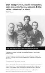 Этот изобретатель почти неизвестен, хотя и спас миллионы жизней. В том числе, возможно, и вашу Ребекка Силс Би-би-си, Мельбурн 1 И Ь !Пк 1 ► WARREN FAMILY COLLECTION Хуберт Уоррен (слева) погиб в одной и з первых крупных авиакатастроф в Австралии В пятницу, 19 октября 1934 года, пассажирский