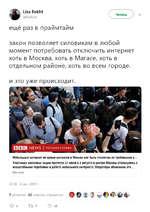 Ига РокГ^ (срПгаЬЫ: Читать ещё раз в праймтайм закон позволяет силовикам в любой момент потребовать отключить интернет хоть в Москва, хоть в Магасе, хоть в отдельном районе, хоть во всем городе. и это уже происходит. Мобильный интернет во время митингов в Москве мог быть отключен по требо