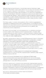 Константин Добрынин 1 Ч. - О Действия наших местных властей со стороны будто нарочно напоминают кадры из сериала «Чернобыль»: народ узнаёт новости сам и не сразу, местная власть сначала молчит и проводит совещания, потом бормочет, что всё в порядке и волноваться не стоит, акватория для выхода суд