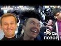 Митинг 17 августа -  Шокирующие новости.  Навальный, хипстеры и патриоты.  Протесты 2019,News & Politics,Протесты 17 августа,митинг 17 августа,митинг 17 августа ютуб,Навальный,Путин,Росгвардия,ОМОН,полиция,силовики,митинг 2019,задержание на митинге 17 августа,задержания на митинге,задержания на мити