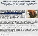Орловские студенты продали сотруднику Госнаркоконтроля мочегонный чай под видом марихуаны, за что наказаны штрафом Заводской районный суд Орла сегодня вынес решение в отношенни двух 18-летннх студентов: понесли наказание в виде штрафа по 50 тысяч рублей каждый, сообщает ИТАР-ТАСС со ссылкой на пр