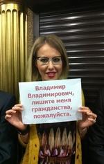 Владимир Владимирович лишите меня гражданства, пожалуйста.