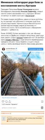 Минниханов поблагодарил дядю Колю за восстановление моста у Крутушки Президент Татарстана Рустам Минниханов выразил благодарность пенсионеру Николаю Трофимову, который своими силами восстановил мосту Крутушки.Об этом он написал на своей странице в «Инстагоаме». По словам лидера республики, уважен