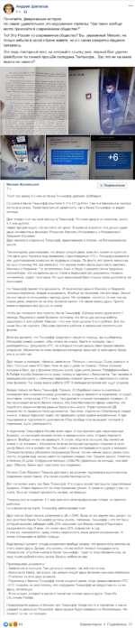 """Андрей Шипилов 6 ч.© Почитайте, феерическая история. Но самое удивительное это недоумение терпилы: """"Как такое вообще могло произойти в современном обществе?"""" Тю! Это Россия-то современное общество? Вы, уважаемый Михаил, не только забыли в какой стране живете, но и с каким конкретно пацаном связ"""