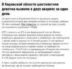 В Кировской области шестилетняя девочка выжила в двух авариях за один день Сегодня утром в Кировской области произошла авария, в результате которой два человека погибли и пострадал ребенок. Об этом сообщает РИА «Новости» со ссылкой на пресс-службу регионального управления ГИБДД. ДТП случилось на