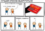 ЛУЧШИМ СПОСОБ ВЫКРУТИТЬСЯ Cyanide and Happiness © Explosm.net