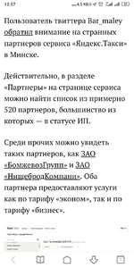 12:57 ...4,5 КБ/с V '©' ЛЛ л||| СЮ Пользователь твиттера Ваг_та1еу обратил внимание на странных партнеров сервиса «Яндекс.Такси» в Минске. Действительно, в разделе «Партнеры» на странице сервиса можно найти список из примерно 520 партнеров, большинство из которых — в статусе ИП. Среди прочих мо