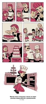 Лучшии торт в школе Мастер своего искусства в жизни не видит разницы между работой и развлечением. -Ь.Р. с)АСЖ5
