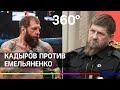 Рамзан Кадыров вызвал Емельяненко на бой,People & Blogs,кадыров,рамзан кадыров,емельяненко федоряненко,кадыров вызвал емельяненко на бой,емельяненко кадыров,александр емельяненко,бой,хабиб нурмагомедов,емельяненко кокляев,кокляев емельяненко,рамзан,александр емельяненко против,чечня,360 подмосковье,