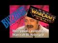 ИНТЕРВЬЮ С РАЗРАБОМ WARCRAFT III REFORGED,Comedy,,Выпустил ролик в честь очередной победы Blizzard над качественным контентом. Веселитесь. Паблос для победителей - https://vk.com/vladofskypub