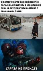 В Екатеринбурге две пенсионерки ПЫТАЛИСЬ НЕ ПУСТИТЬ В КАРАНТИННУЮ ЗОНУ НА БАЗЕ САНАТОРИЯ АВТОБУС С гражданами Китая | я^лВвВ *\|»4,2НЬ