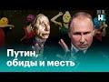 Как Путин обижается и мстит всем вокруг,News & Politics,путин,путин обижается,владимир путин,внешняя политика,цензура на тв,месть путина,путин мстит,политика обид,политика путина,польша не любит россию,польша завидует россии,поляки не любят русских,грузия не любит россию,протесты в грузии,антироссий