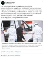 Открытые медиа @ОрепМесЛа_ю V По подозрению в заражении учащихся коронавирусом в Москве и области, как выяснили «Открытые медиа», закрылись на карантин уже пять учебных заведений: четыре школы и Сеченовский университет. В трёх школах официально подтвердили, что ученики больны... Зараженных коро