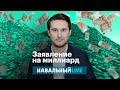 Как ФБК помог вернуть в бюджет миллиард,News & Politics,навальный,соболь,любовь соболь,фбк,navalny life,navalny live,навальный live,навальный лайф,навальный лайв,navalny,yfdfkmysq,алексей навальный,новальный,головач,александр головач,роспил,миллиард рублей,картель,картельный сговор,сговор в больнице