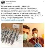 """Ruslana Boshirova @Val Lisitsa Капитализм с человеческим лицом. Когда в итальянском госпитале закончились одноразовые клапаны для машин вентиляции, волонтёры напечатали их на печатном станке ЗР. Производитель клапанов, которые """"стоят"""" $11000 штуку, собирается подавать на них в суд. theverge.eom/p"""