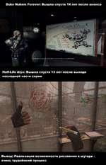 ■шт * * Вывод: Реализация возможности рисования в шутере очень трудоёмкий процесс Half-Life Alyx: Вышла спустя 13 лет после выхода последней части серии Duke Nukeni Forever: Вышла спустя 14 лет после анонса EDF #3: What do you thibk, Duke? Want to add something to the whiteboard?