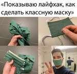 «Показываю лайфхак, как сделать классную маску»