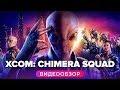 Обзор игры XCOM: Chimera Squad,Gaming,stopgame,стопгейм,игры,видеоигры,XCOM Chimera Squad,XCOM Chimera Squad обзор,XCOM обзор,XCOM 2 обзор,XCOM дополнение,Chimera Squad,Chimera Squad обзор,Chimera Squad ревью,Chimera Squad мнение,Chimera Squad оценка,Chimera Squad прохождение,XCOM новости,xcom chime