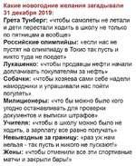 Какие новогодние желания загадывали 31 декабря 2019: Грета Тунберг: «чтобы самолеты не летали и дети перестали ходить в школу не только по пятницам а вообще» Российские олимпийцы: «если нас не пустят на олимпиаду в Токио так пусть и никто туда не поедет» Лукашенко: «чтобы продавцы нефти начали д