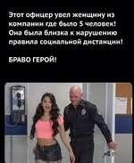 Этот офицер увел женщину из компании где было 5 человек! Она была близка к нарушению правила социальной дистанции! БРАВО ГЕРОИ!
