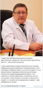У директора НИИ Джанелидзе диагностировали двухстороннюю пневмонию. Чем потом может дополниться диагноз - сами можете догадаться. 5 мая, комментируя ситуацию в институте после «ложной информации, распространяемой в телеграм-каналах» о 243 заболевших, Парфёнов заявил, что у них все в норме и что на